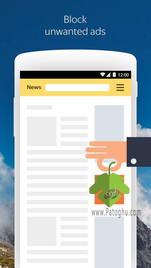 دانلود Yandex Browser with Protect برای اندروید