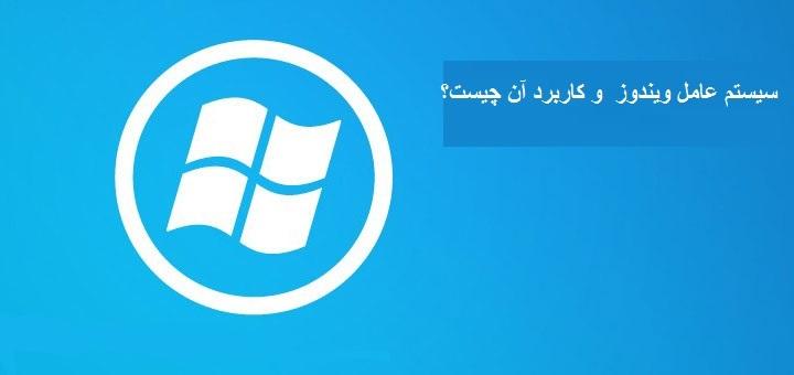 تعریف سیستم عامل ویندوز و کاربرد آن