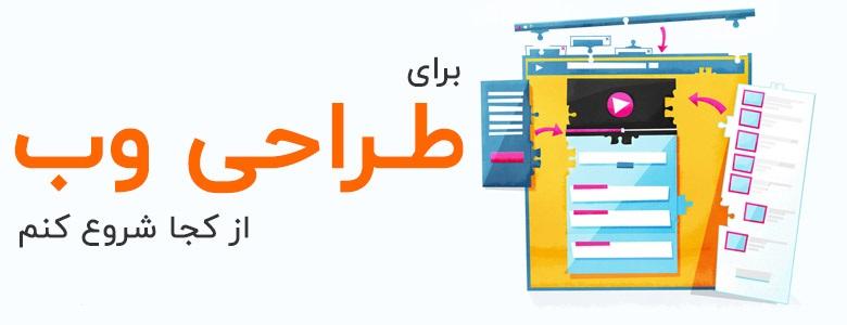 آموزش طراحی سایت / فیلم