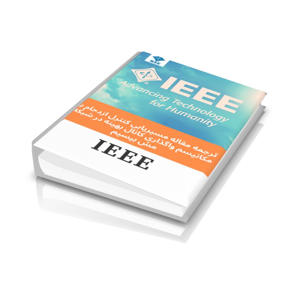 مسیریابی کنترل ازدحام با مکانیسم واگذاری کانال بهینه در شبکه مش بیسیم ترچمه IEEE 2017