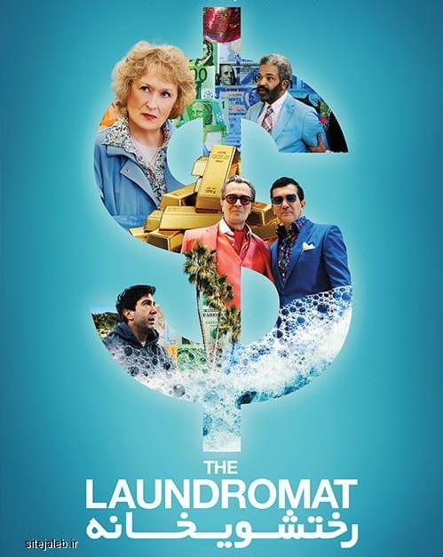 دانلود فیلم The Laundromat 2019 - رختشوریخانه با زیرنویس فارسی