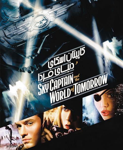 دانلود فیلم Sky Captain and the World of Tomorrow 2004 - کاپیتان اسکای و دنیای فردا با دوبله فارسی