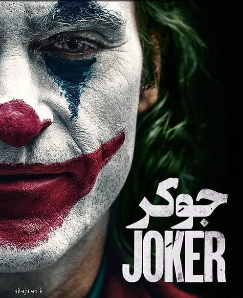 دانلود فیلم Joker 2019 جوکر