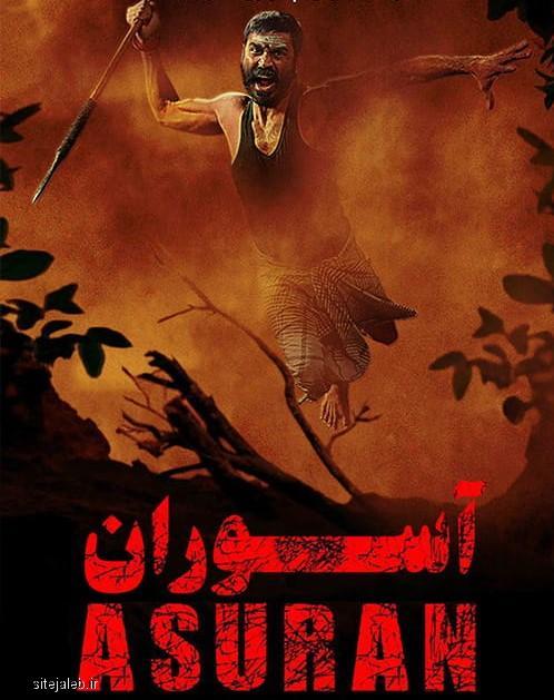 فیلم Asuran 2018 آسوران با زیرنویس فارسی
