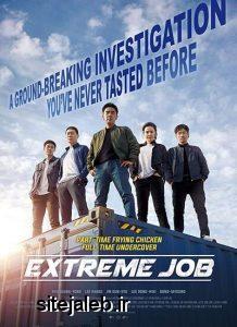 دانلود فیلم شغل پر خطر 2019 Extreme Job دوبله فارسی