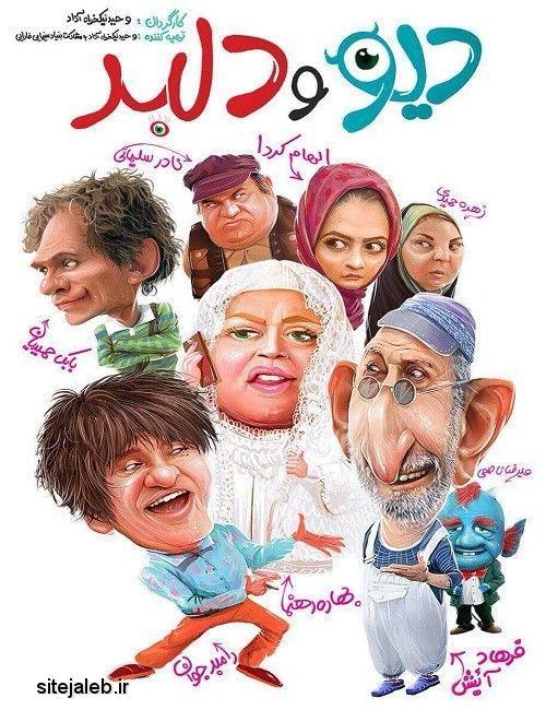 فیلم دیو و دلبر با لینک مستقیم