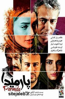 فیلم پارمیدا با لینک مستقیم