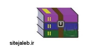 WinRAR آخرین ورژن Final + Farsi + Portable فشرده سازی فایل