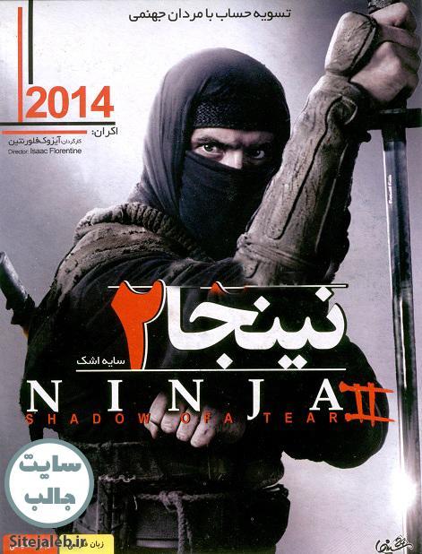 دانلود فیلم نینجا 2 با لینک مستقیم و دوبله فارسی