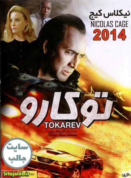 دانلود فیلم توکارو با دوبله فارسی